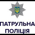 Головне управління Патрульної поліції у Тернопільській області
