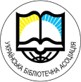 "ГО ""Українська бібліотечна асоціація"""