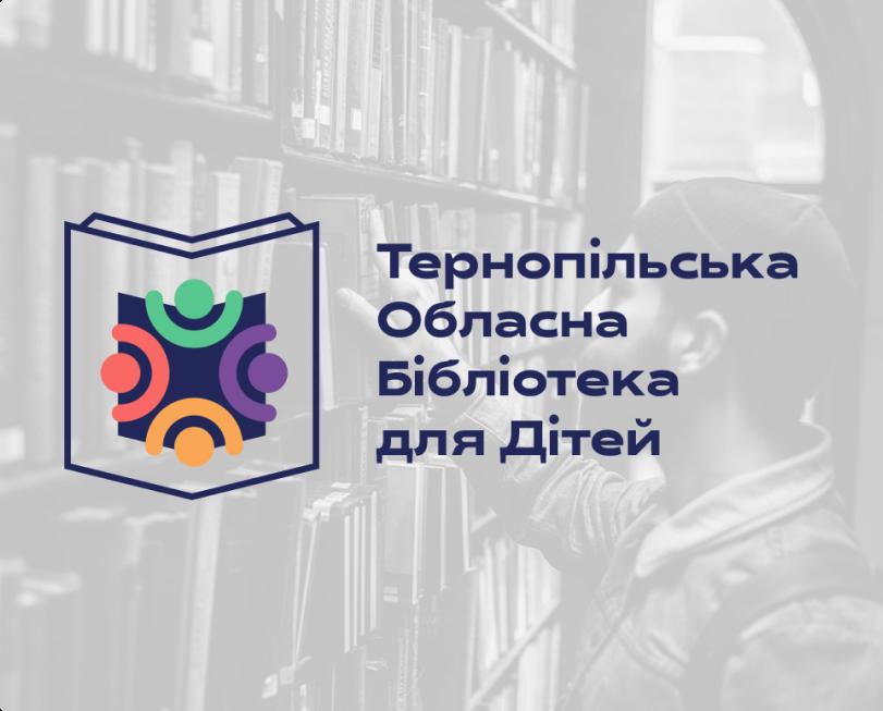 Тернопільська обласна бібліотека для дітей