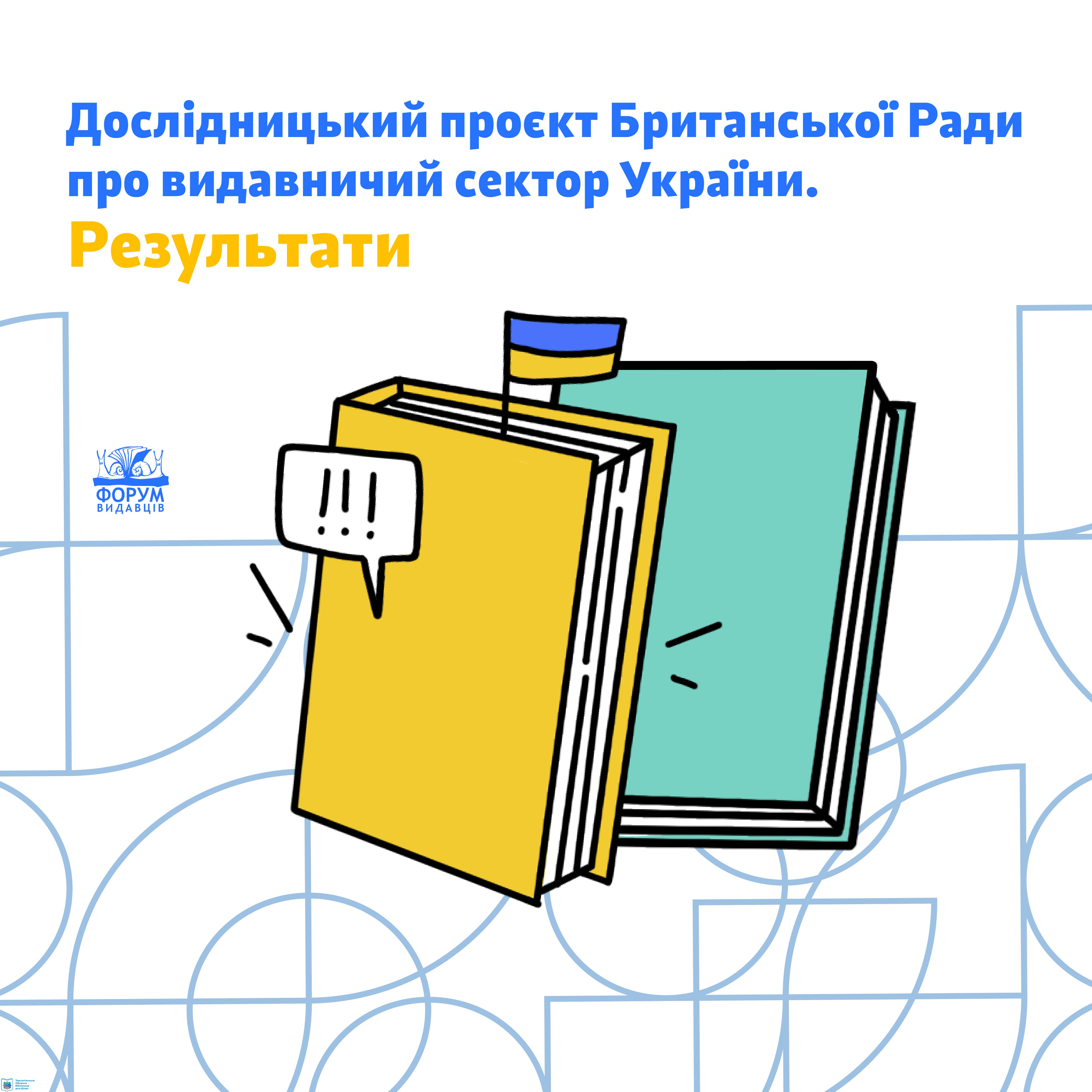 Результати дослідження Британської ради української видавничої галузі