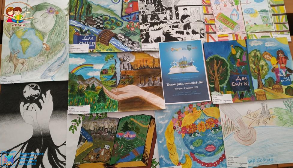 Всеукраїнського конкурсу дитячого екомалюнка «Книга і діти, екологія і світ»