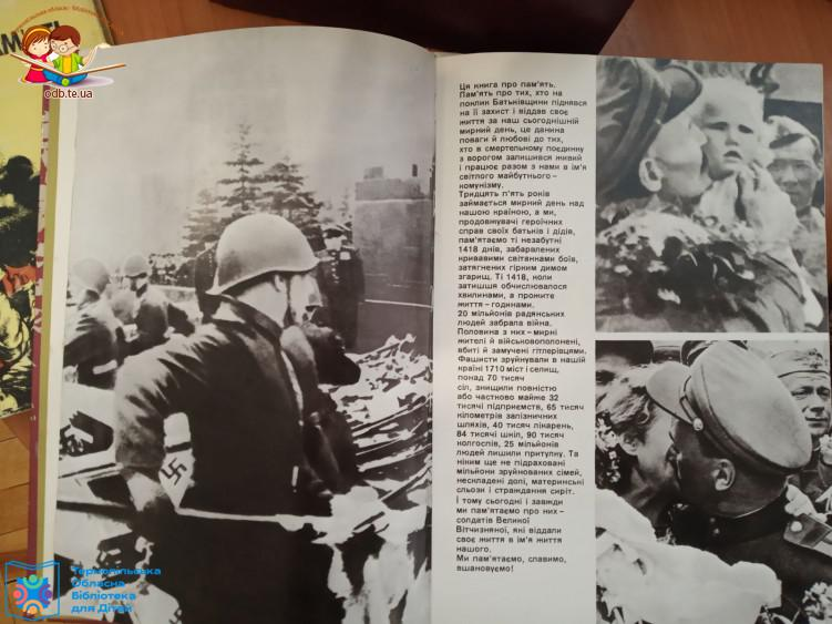 Виставка-реквієм «Війні немає забуття»
