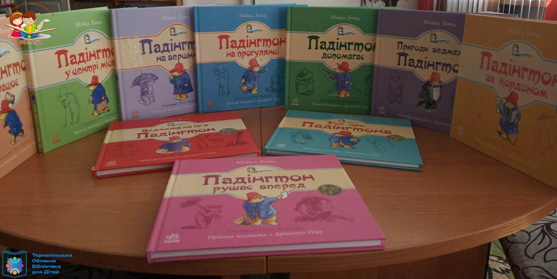 """Серія книг """"Падінгтон"""""""